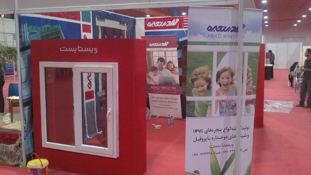 نمایشگاه تعاونی های گرگان - شهریور ۹۲